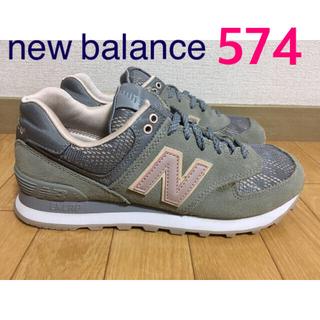 New Balance - 574 23.5 ニューバランス スニーカー new balance