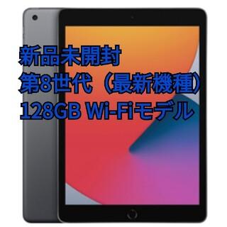 Apple - 新品未開封 iPad 本体 第8世代(最新)128GB Wi-Fi 1台