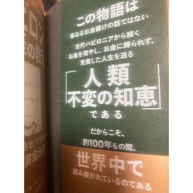 漫画バビロン大富豪の教え The Richest Man In Babyro エンタメ/ホビーの本(ビジネス/経済)の商品写真