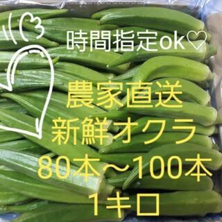 無農薬オクラ1キロ  福岡県産