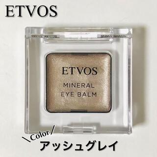 ETVOS - ETVOS【ミネラルアイバーム アッシュグレイ】