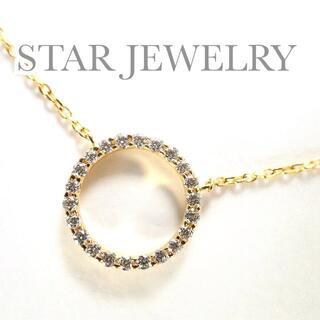 STAR JEWELRY - スタージュエリー K18YG ダイヤ ANGEL STEPS ネックレス