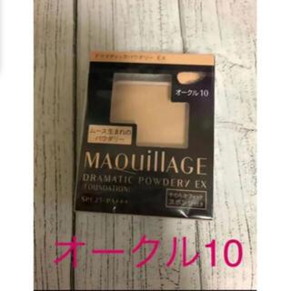 MAQuillAGE - マキアージュ ドラマティックパウダリー ex オークル10