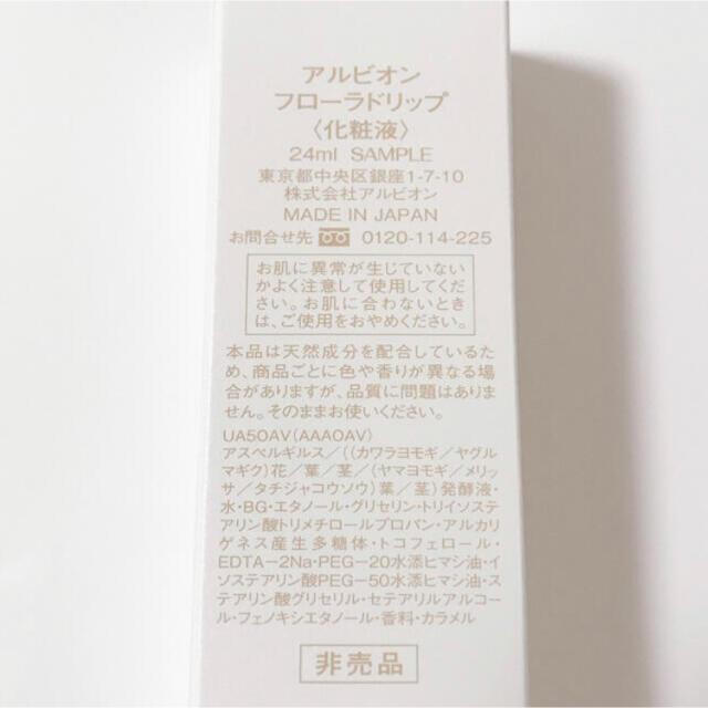 ALBION(アルビオン)の【他サイトにて完売】アルビオン ALBION フローラドリップ 24ml コスメ/美容のスキンケア/基礎化粧品(化粧水/ローション)の商品写真