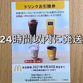 マクドナルド(マクドナルド)のマクドナルド ドリンク券 McDonald's シェイクもフロートも(フード/ドリンク券)