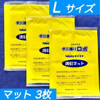 O☆新品 3枚 L☆ ダニ捕りロボ ラージ サイズ 詰め替え 誘引マット(日用品/生活雑貨)