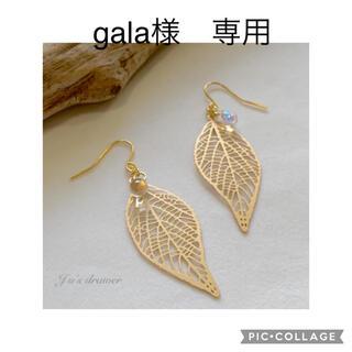 gala様 専用ページ(イヤリング)
