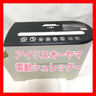 アイリスオーヤマ(アイリスオーヤマ)のアイリスオーヤマ 電動シュレッダー(オフィス用品一般)