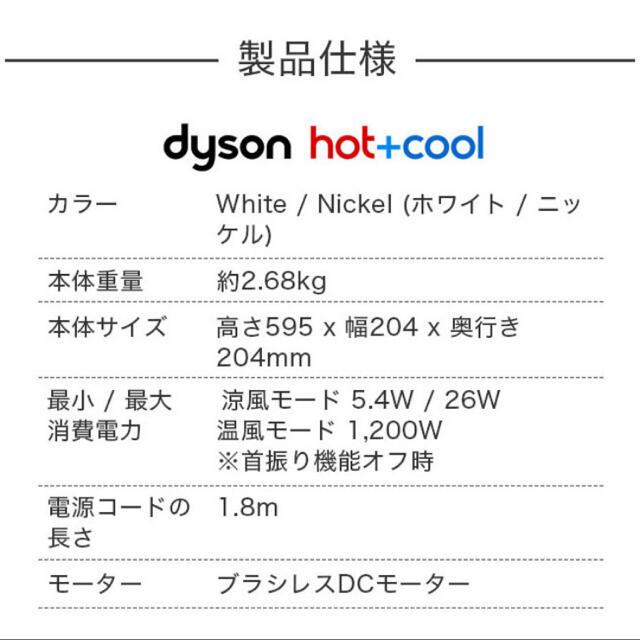 Dyson(ダイソン)の[新品未開封] ダイソン Dyson Hot+Cool AM09WN スマホ/家電/カメラの冷暖房/空調(扇風機)の商品写真