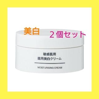 MUJI (無印良品) - 【新品】 無印良品 敏感肌用 薬用美白クリーム/45g/〓2個セット〓