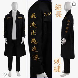 佐野万次郎 コスプレ(衣装一式)