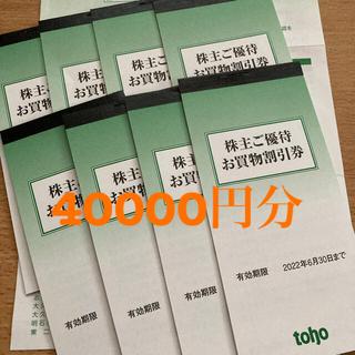 最新☆トーホー株主優待◎40000円分(ショッピング)