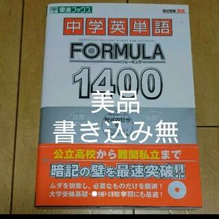 【送料無料】中学英単語 formula 1400 ほぼ新品