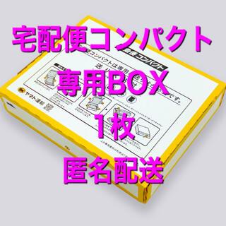 宅配便コンパクト 箱型専用box 梱包資材 クロネコヤマトボックス(ラッピング/包装)