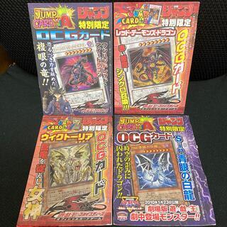 ユウギオウ(遊戯王)の遊戯王 ジャンプ 付録4枚セット (シングルカード)