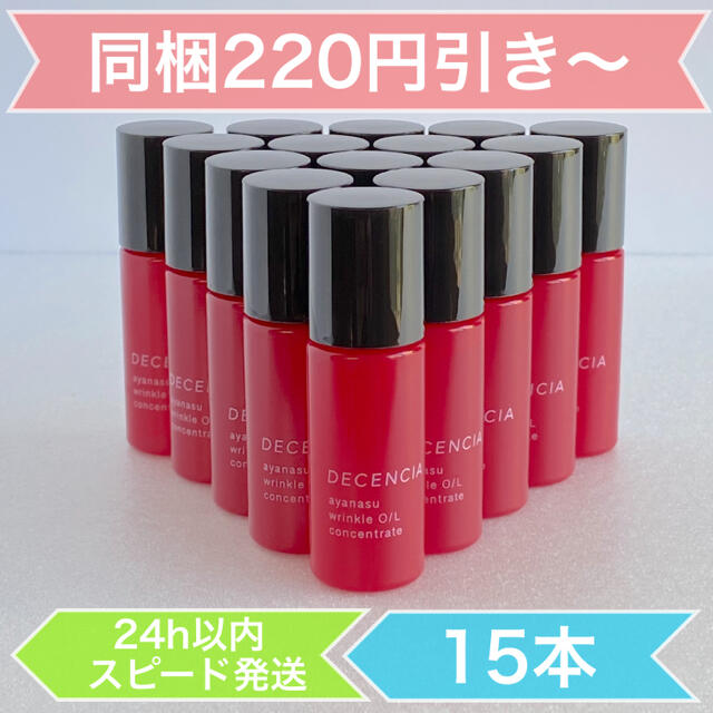 ディセンシア  アヤナス リンクルオイルコンセントレート 15本 コスメ/美容のスキンケア/基礎化粧品(美容液)の商品写真