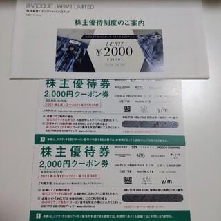 ★送料無料 追跡匿名★ バロックジャパンリミテッド 株主優待券 4000円分 ク