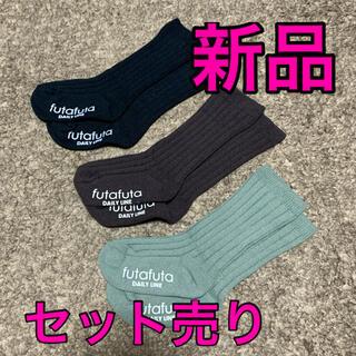 フタフタ(futafuta)のハイソックス 靴下 3色セット(靴下/タイツ)