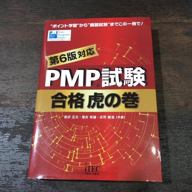 PMP試験合格虎の巻 第6版対応 エンタメ/ホビーの本(資格/検定)の商品写真