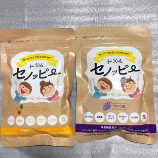 セノッピー 2種類 ブドウ パインマンゴー 30日分