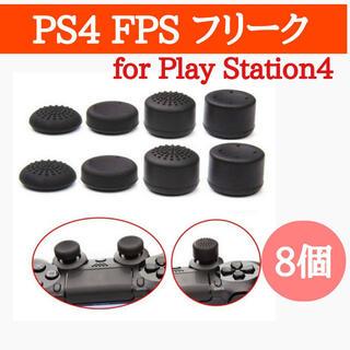 FPSフリーク PS4 アシストキャップ コントローラー スティックカバー 8個(その他)