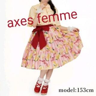 axes femme - アクシーズファム kawaii  ストライプレモン柄スカート