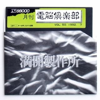 【X68000】月刊 電脳倶楽部 VOL.50 1992年7月号(その他)