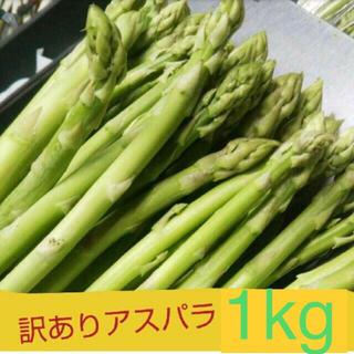 アスパラ1キロ(野菜)