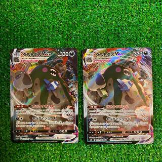 ポケモン(ポケモン)のポケモンカード  ダストダスVmax  2枚(シングルカード)