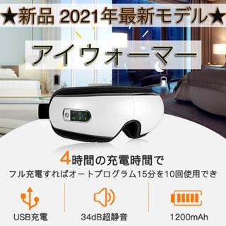 【新品】2021年最新 アイウォーマー 目元エステ USB充電 音楽再生機能付き