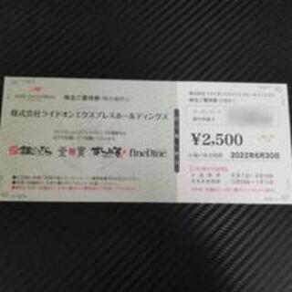 ライドオンエクスプレス 株主優待(その他)