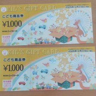 子供商品券 1000円×2