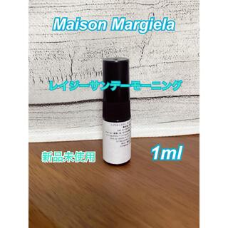 マルタンマルジェラ(Maison Martin Margiela)の【新品】メゾンマルジェラ レプリカ レイジーサンデーモーニング 1ml 香水(ユニセックス)