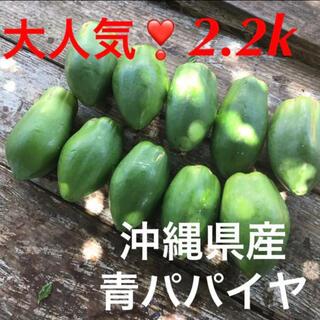 ①大人気❣️沖縄産青パパイヤ✨2.2k分✅