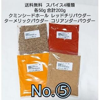 ⑤クミンシードホール☆スパイスカレー 基本スパイス4点セット(調味料)