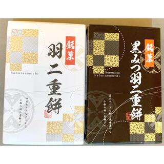 限定セール‼️ 羽二重餅セット/羽二重餅&黒みつ羽二重餅(菓子/デザート)