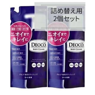 ロート製薬 - ☆2個組【DEOCO・デオコ】deoco、ボディクレンズ、つめかえ用 250ml