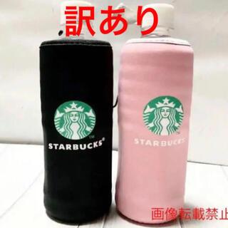 Starbucks Coffee - 【訳あり】スターバックス ペットボトルカバー 500ml 2個セット