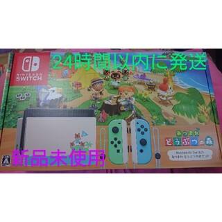 Nintendo Switch - [新品未使用]Nintendo Switchあつまれどうぶつの森同梱版