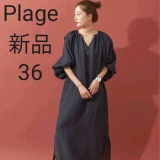 Plage - Plage プラージュ 新品 LI Caftan ワンピース ネイビー 36