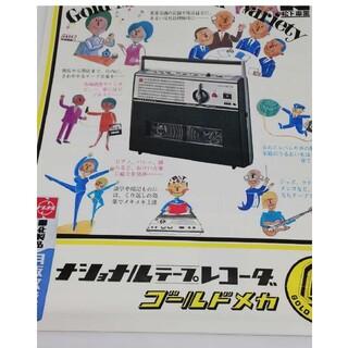 ナショナル 松下電工 テープレコーダー パンフレット(印刷物)