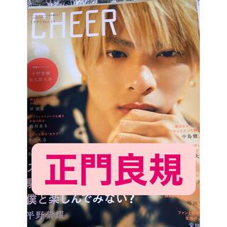 ジャニーズJr. - CHEER チア vol.11 正門良規 切り抜き