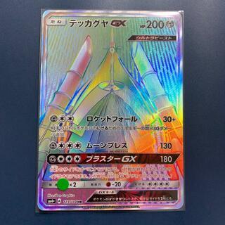 ポケモン(ポケモン)のポケモンカード テッカグヤGX【HR】(シングルカード)