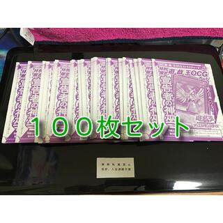 宣告者の神巫 100枚 セット 未開封(シングルカード)