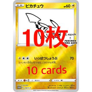 ポケモン(ポケモン)のポケモンカード Yu NAGABA 長場雄 ピカチュウ プロモ 10枚(シングルカード)