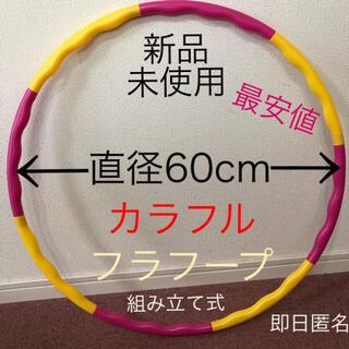 フラフープ ◉ 赤、黄2色 組み立て式 ※値下げ不可 トレーニング エクササイズ