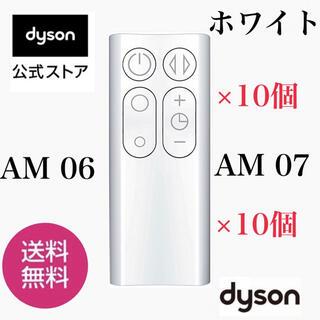 ダイソン(Dyson)の★ダイソンリモコン★ダイソン★ホットアンドクール AM06 AM07 ×10個(ファンヒーター)