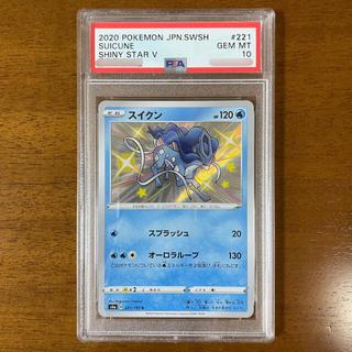 ポケモン(ポケモン)のPSA10 スイクン S 221/190 s4a シャイニースターV ポケカ(シングルカード)