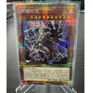 ユウギオウ(遊戯王)の天獄の王 プリズマティックシークレットレア(シングルカード)
