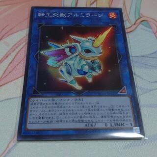 遊戯王 アルミラージ スーパー(シングルカード)